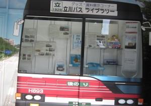 立川バスライブラリー